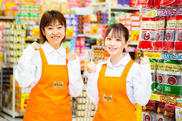 MEGAドン・キホーテUNY魚津店の画像・写真